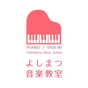 指宿市の習い事、ピアノ教室、幼児教室|よしまつ音楽教室